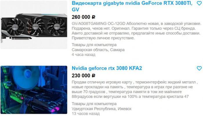 amerikanskie-spekulianty-postupili-analogichno-rossiiskim--tceny-na-geforce-rtx-3080-ti-podskochili-do-2500-i-vyshe_3.jpg