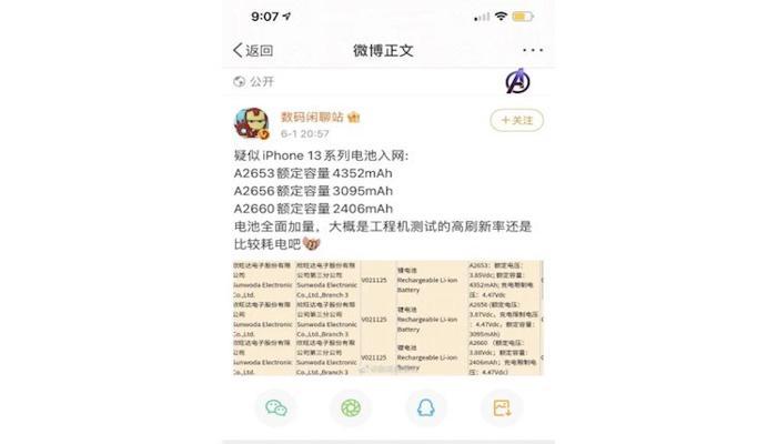 apple-dovolno-silno-uvelichit-emkost-akkumuliatorov-v-iphone-13_2.jpg