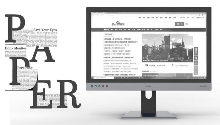 dasung-paperlike-253-na-indiegogo-pervyi-v-mire-monitor-s-eink-ekranom-na-253-diuima_1.jpg