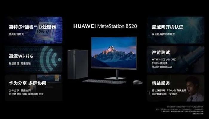 huawei-predstavila-27diuimovyi-izognutyi-monitor-mateview-gt-i-sistemnyi-blok-matestation-b520_2.jpg