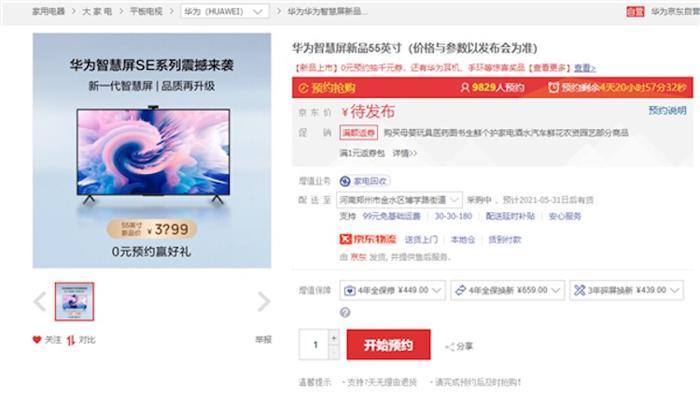 huawei-predstavit-19-maia-smarttelevizorsmart-screen-se-so-vstroennoi-kameroi_3.jpg