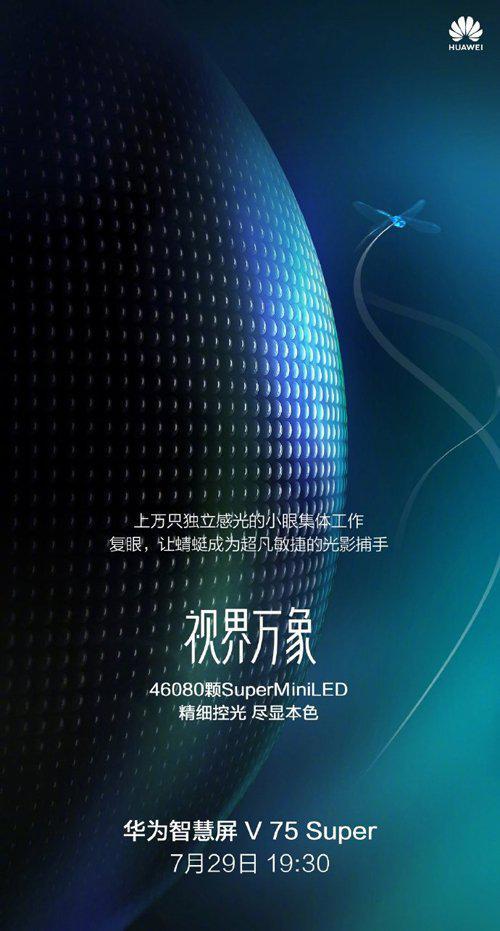 huawei-skoro-predstavit-svoi-pervyi-televizor-na-osnove-mini-led_2.jpg