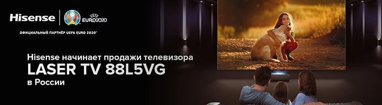 lazernyi-televizor-hisense-laser-tv-88l5vg-vyshel-v-rossii-po-tcene-450-tys-rublei_1.jpg
