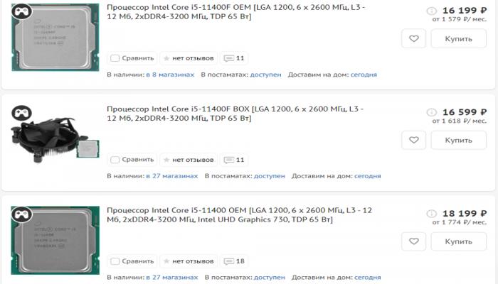 protcessory-intel-rocket-lakes-poiavilis-v-rossiiskoi-roznitce--namnogo-dorozhe-proshlogo-pokoleniia_2.png