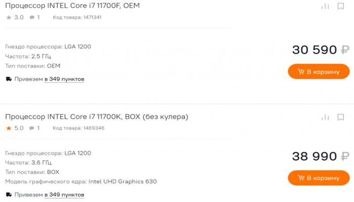 protcessory-intel-rocket-lakes-poiavilis-v-rossiiskoi-roznitce--namnogo-dorozhe-proshlogo-pokoleniia_3.png