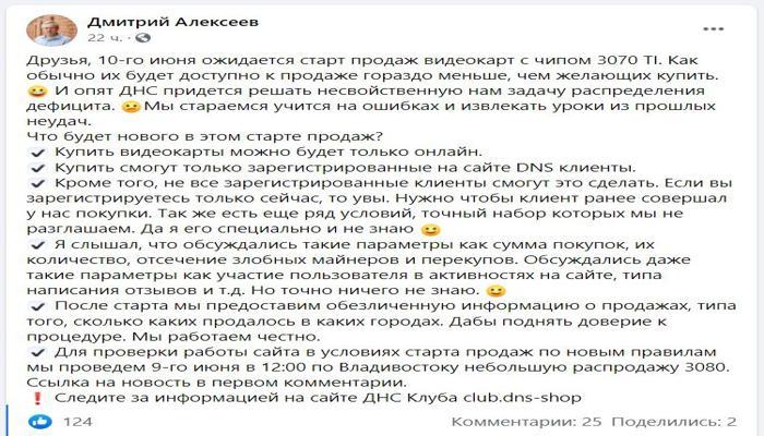 v-dns-pridumali-novye-pravila-prodazh-geforce-rtx-3070-ti-chtoby-zashchititsia-ot-zlobnykh-mainerov-i-perekupshchikov_2.jpg