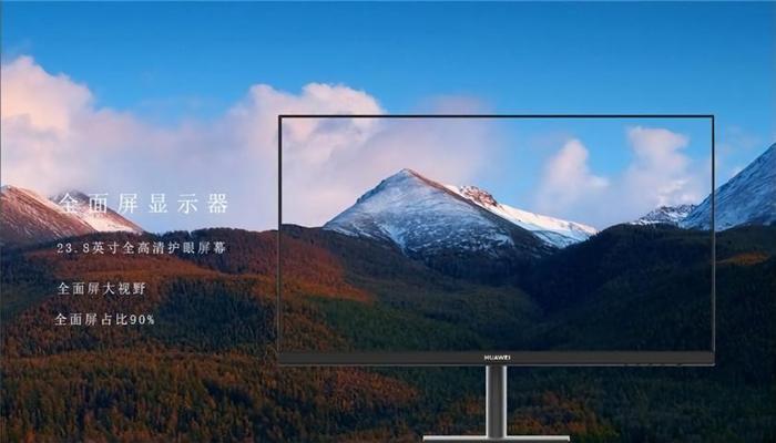 v-seti-poiavilis-kharakteristiki-i-rendery-23diuimovogo-monitora-huawei-ad80hw_1.jpg